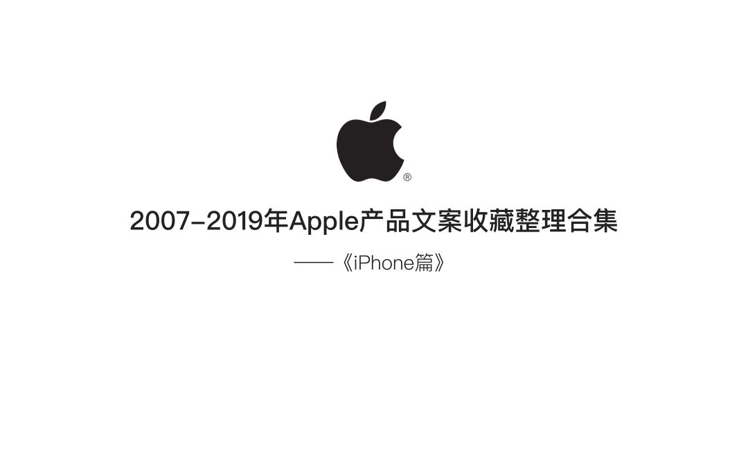 Apple2007~2019历年iPhone文案合集,近500页PDF下载