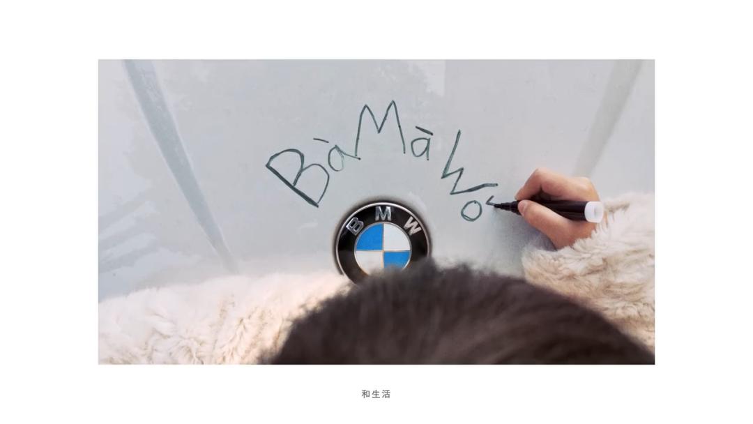 宝马BMW 给2020写了一封信,朗诵者:易烊千玺